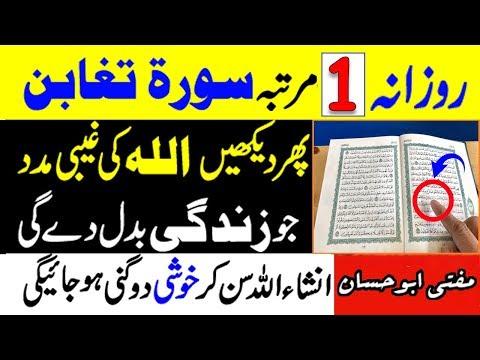 Surah Taghabun Parhne Ka Faida - Surah Taghabun Ki Fazilat - Barkat ka Wazifa Quran se