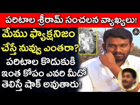 Paritala Sriram Shocking Comments on Politics | Latest Political Updates | Telugu Panda