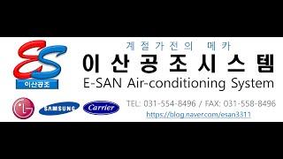 서울 강남구 청담동 갤러리 시스템 에어컨 설치 이산공조