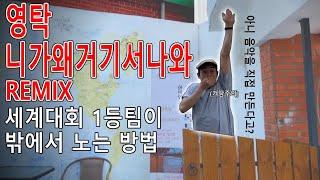게스트하우스에서 영탁 트로트노래 만들어보기 (feat.…