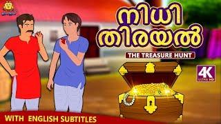Malayalam Story for Children - നിധി തിരയൽ | The Treasure Hunt | Malayalam Fairy Tales | Koo Koo TV