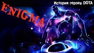 История героев DOTA 2 | Enigma