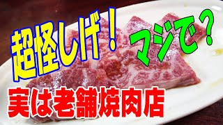 【老舗焼肉の名店】野田の怪しげで超入りずらい外観にびっくり!◆焼肉ひかり◆