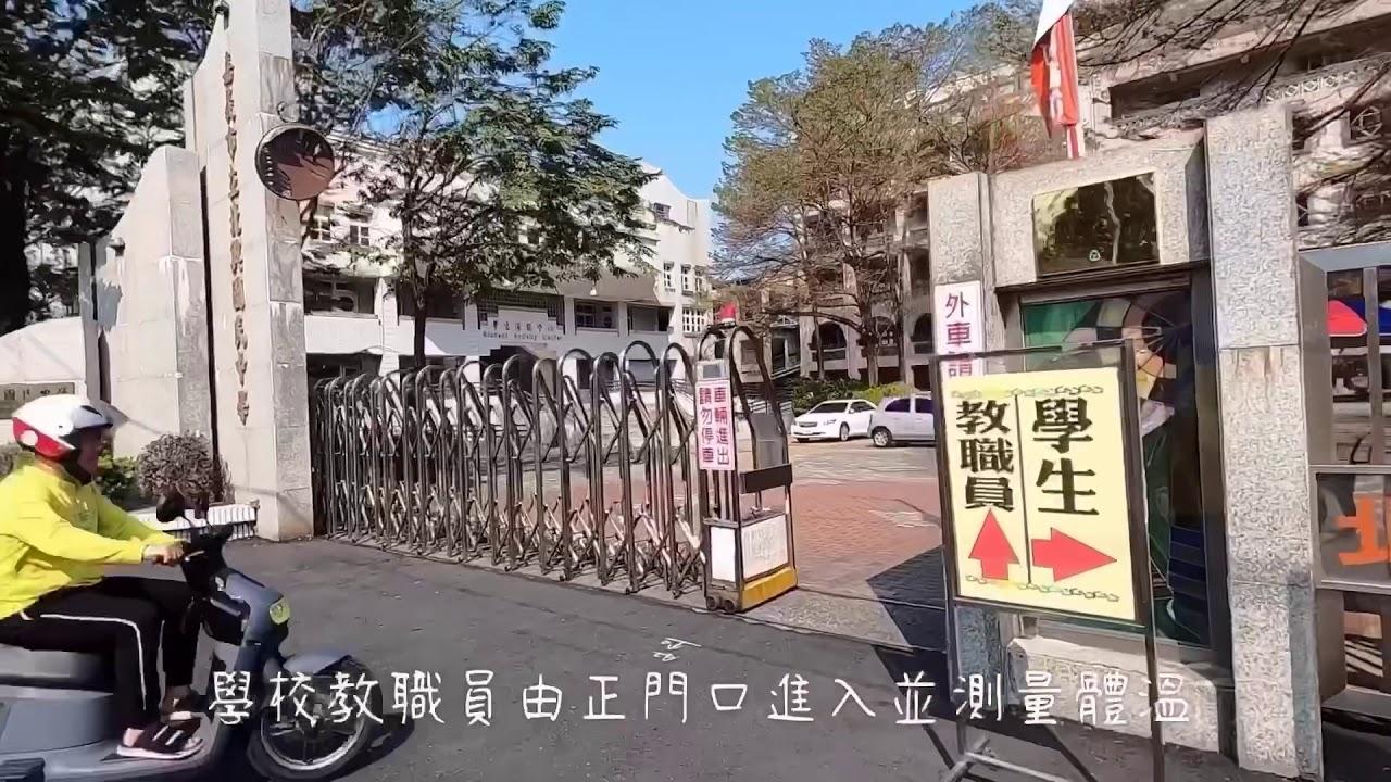 嘉義市北興國中防疫影片 - YouTube