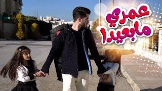 عمري ما بعيدا - عبدالقادر صباهي وزينة عواد ولين الغيث | قناة كراميش