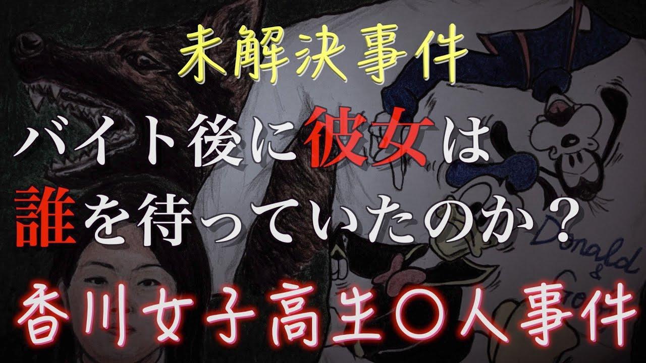 香川県で女子高生が●●された事件