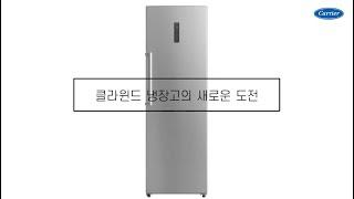 [ 캐리어 클라윈드 냉동고 & 냉장고의 새로운 …