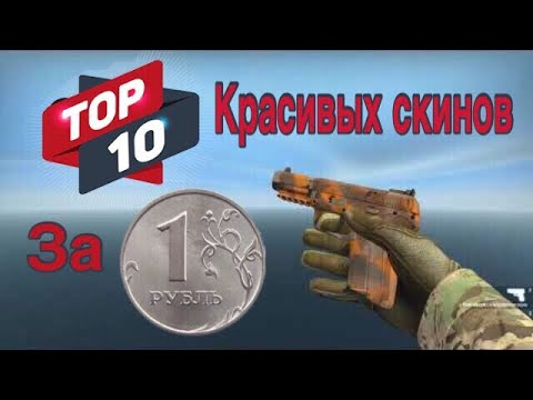 Кс го за 1 рубль [PUNIQRANDLINE-(au-dating-names.txt) 29