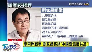 憂兩岸戰爭 劉家昌將組「中國台灣反共黨」