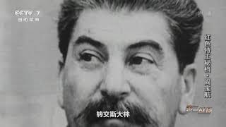 《第二战场》 20200615 红色特工秘档·阎宝航|军迷天下