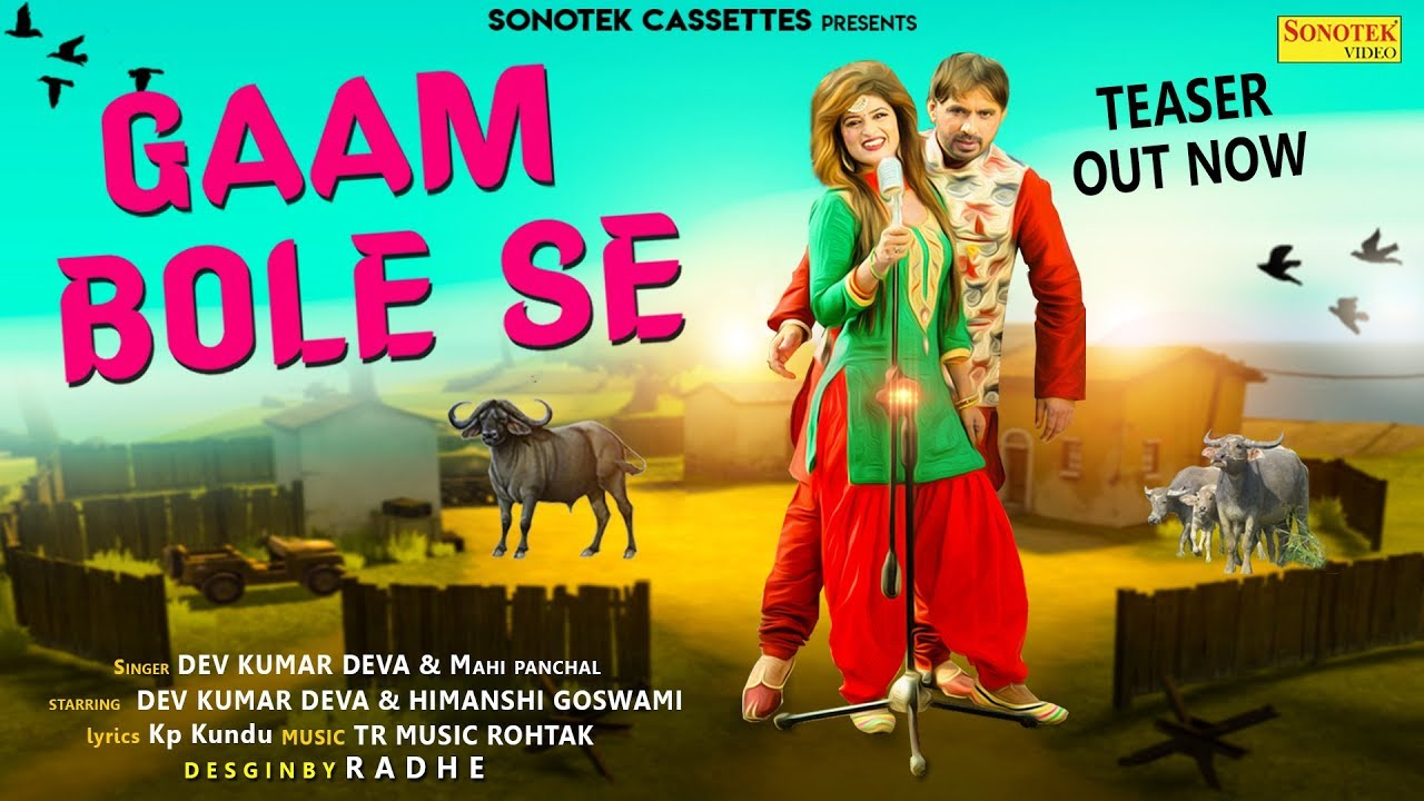 Teaser   Gaam Bole Se   Dev Kumar Deva   Himanshi Goswami   Latest Haryanvi Songs  Haryanvi DJ Song
