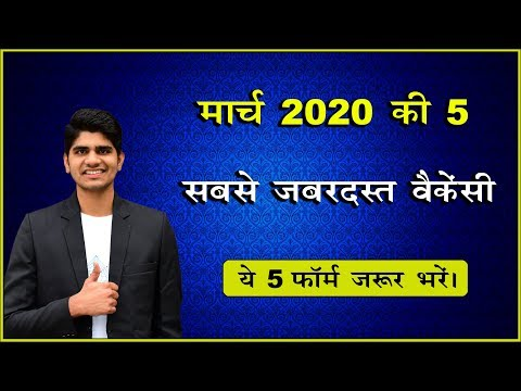 Top 5 Government Job Vacancy in March 2020 | You Must Apply