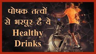 Fitness Drinks|करें इन Health Drinks का सेवन, बीमारी से लड़ने में मिलेगी मदद|Immunity Booster Juices