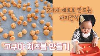 [육아레시피] 아기 고구마치즈볼 만들기 | 아기간식 만…