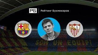 Прогноз и ставка Никиты Ковальчука: «Барселона» — «Севилья»