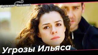 Детская Ссора Ильяса и Асие Красная Косынка Турецкий Сериал 51 Серия