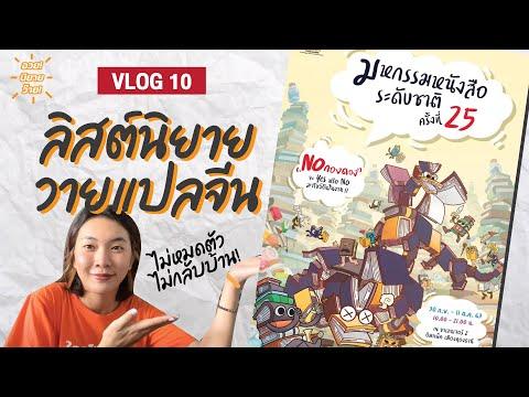 VLOG EP.10  แนะนำนิยายวายจีนน่าซื้อ งานมหกรรมหนังสือแห่งชาติ ครั้งที่ 25 อวยนิยายว๊าย