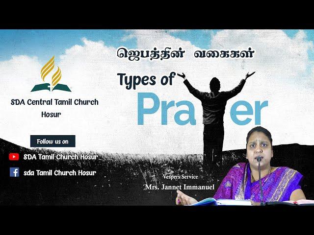 Types of Prayer | ஜெபத்தின் வகைகள் | Mrs. Jannet Immanuel | Vespers Service  |SDA Tamil Church Hosur