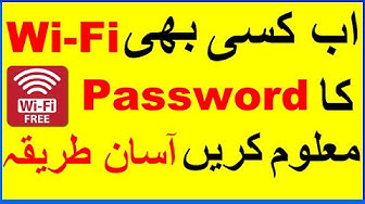 Free Wifi Anywhere, Get Free WiFi Password, Urdu & Hindi 100% Working Hack