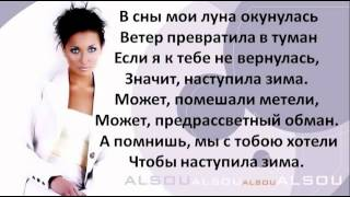 Alsu Зимний сон lyrics   YouTube