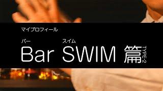 2017年1月制作 Bar SWIM (武蔵小山) http://bar-swim.com/ ※音声なし wi...