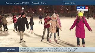 На катках Перми открывают «Ледовый сезон»