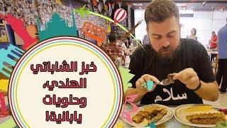 أرز ايراني مع الرمان المجفف، خبز الشاباتي الهندي، وحلويات يابانية! الأكل الاسيوي