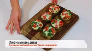 """Вкусный и полезный завтрак """"Яйца с помидорами"""" ПП завтрак"""