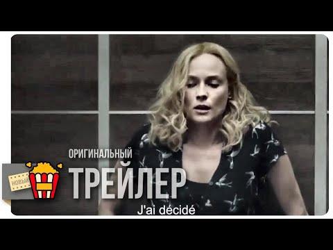 ОПЕРАТИВНИК — Трейлер | 2019 | Новые трейлеры