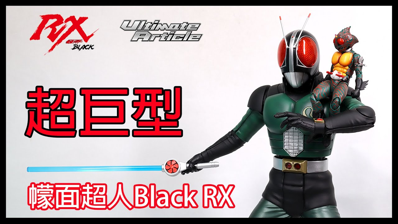 (3分鐘景品系列) 全高40CM 全巨大幪面超人BLACK RX!Megahouse Ultimate Article  仮面ライダーBLACK RX