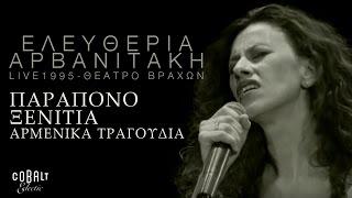 Ελευθερία Αρβανιτάκη - Παράπονο - Ξενιτιά - Παραδοσιακά Αρμένικα Τραγούδια - Live - Σεπτέμβριος 1995
