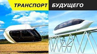 Транспорт будущего.  Инновационная технология Sky Way