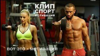 Потрясающая мотивация в спортзал. Видео спорт мотивация