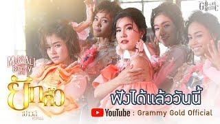【Online Now 】ยักคิ้ว - เปาวลี พรพิมล I Music Video