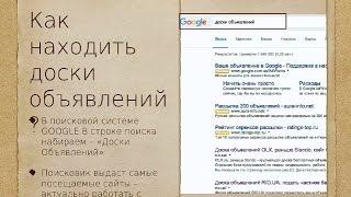 18.11.15 - Работа в Интернете. Как дать объявления на бесплатных досках(, 2015-11-19T09:00:34.000Z)