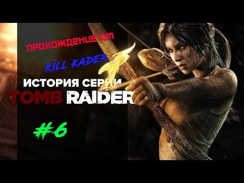 Tomb Raider прохождения часть 6