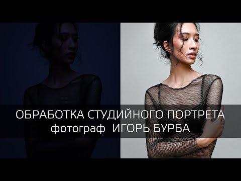 Обработка студийного портрета в Photoshop (Camera Raw)