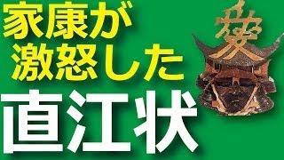 直江兼続『直江状』をめぐる一連の騒動徳川家康を激怒させた内容とは? ...