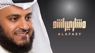 #مشاري_راشد_العفاسي - نشيدة يا أمي - الضرير - Mishari Rashid Alafasy Anthem Ya Omy