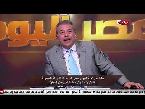 مصر اليوم - توفيق عكاشة | 23 أغسطس 2019 - الحلقة الكاملة