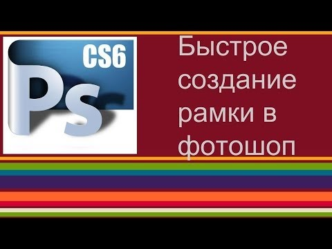 Быстрое создание своей рамки для фото в Photoshop CS-6