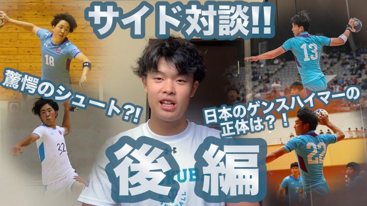 サイド対談  [後編]!!! 驚愕のサイドシュートをご覧ください!!!