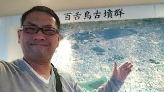 大阪、堺市役所21階展望ロビーで撮影致しました。世界文化遺産の仁徳天...