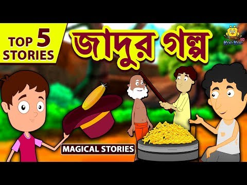 জাদুর গল্প | Magical Stories | Rupkothar Golpo | Bangla Cartoon | Bengali Fairy Tales | Koo Koo TV