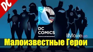 Малоизвестные Герои DC Comics: Шазам, Киллер Фрост, Думсдэй, Киборг и другие...