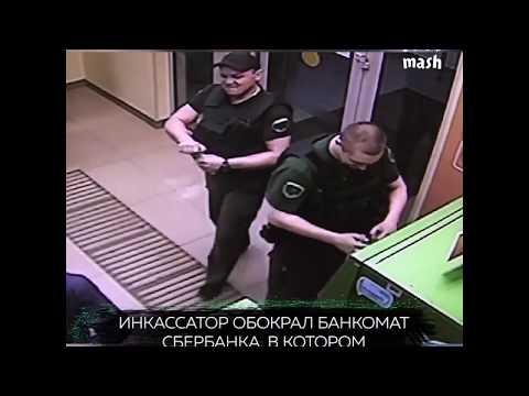 Инкассатор обокрал банкомат Сбербанка, в котором взял кредит