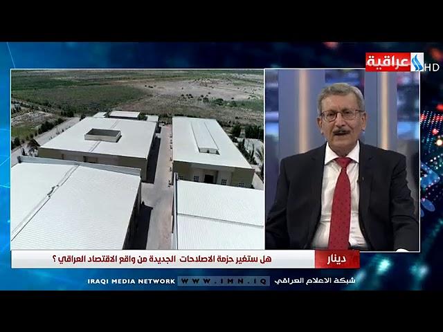 برنامج دينار / تقديم قيس المرشد/ هل ستغير حزمة الاصلاحات الجديدة من واقع الاقتصاد العراقي ؟