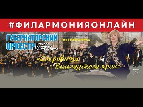 """Концерт """"Сокровища Вологодского края:от сердца к сердцу"""". ГОРНИ."""