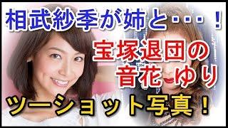 相武紗季と姉、宝塚の音花ゆりとツーショット写真画像とは? 音花ゆり 検索動画 23