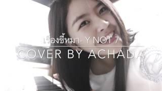 เรื่องขี้หมา - Y Not 7 Cover By Achada